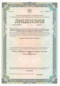 Лицензия_-_0001