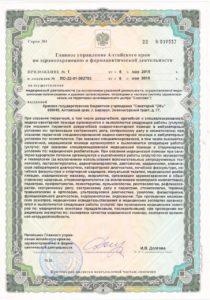Лицензия_-_0003