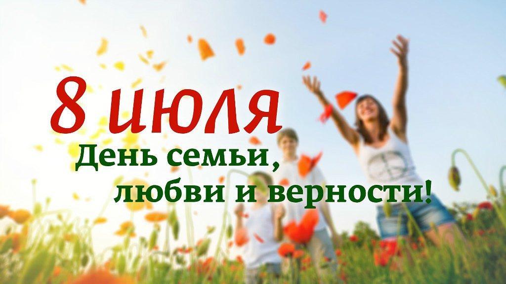 Праздник Семьи, Любви и Верности